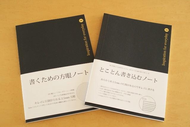 インスパイラ  書くための方眼ノート とことん書き込むノート