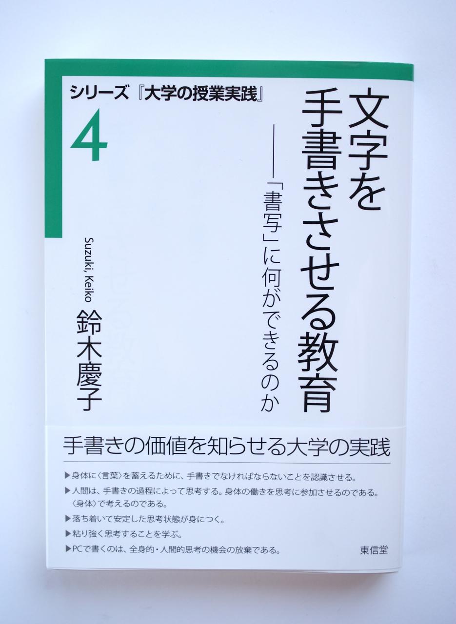 「文字を手書きさせる教育」 鈴木慶子 著