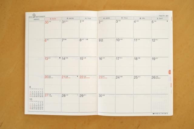 私の手帳の書き方 2014年 高橋書店 ラフィーネ