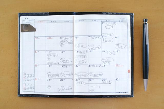 私の手帳の書き方 2014年