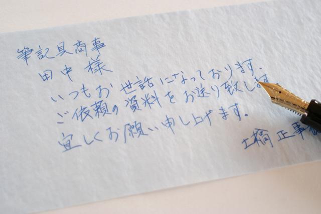 パイロット カスタム743 極細(EF)