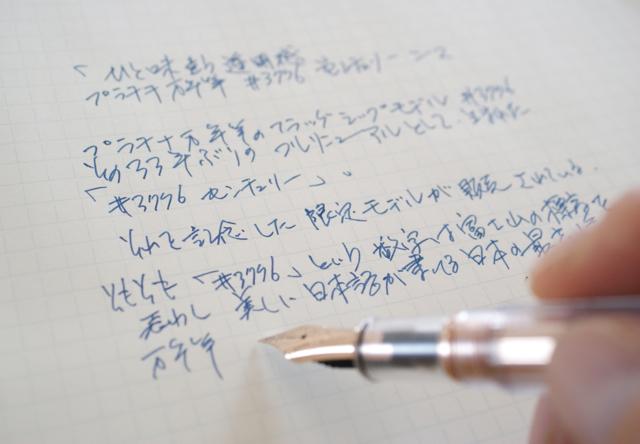 プラチナ万年筆 #3776 センチュリー ニース