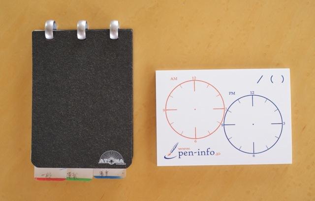 pen-info.jp  時計式ToDo管理付せん