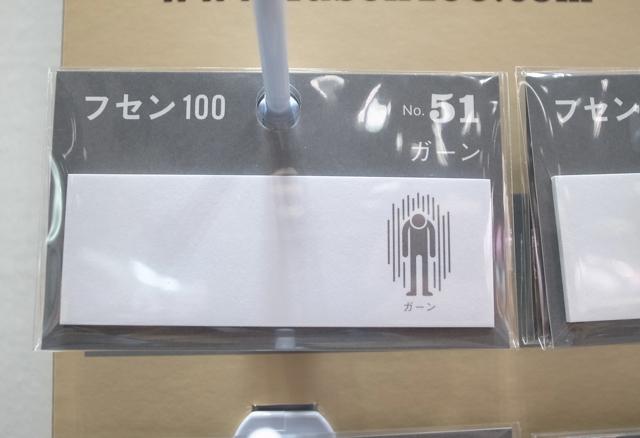 フセン100