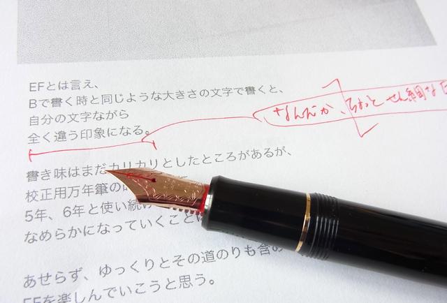 パイロット カスタム742 極細(EF)