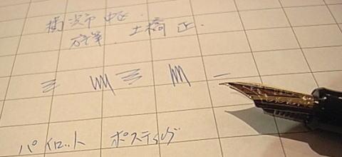 パイロット カスタム743 万年筆 フォルカン