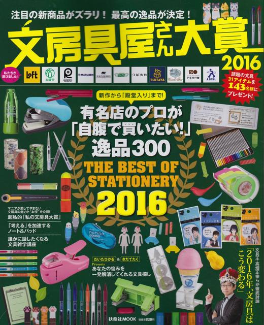 文房具屋さん大賞2016