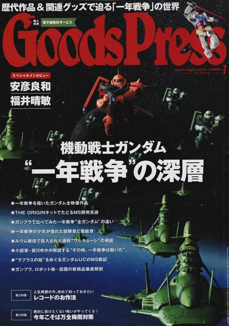 Goods Press グッズプレス 2016年7月号