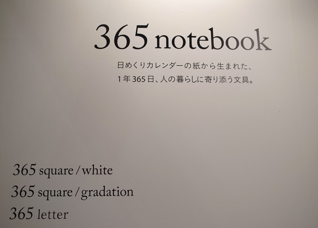 ISOT2016レポート 新日本カレンダー 365notebook