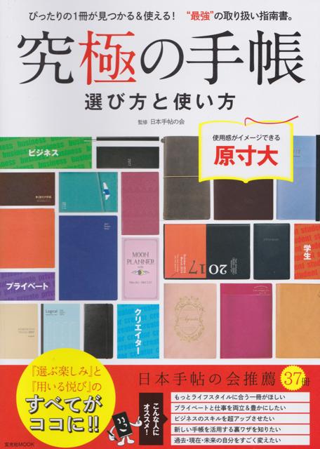 究極の手帳 選び方と使い方 2016