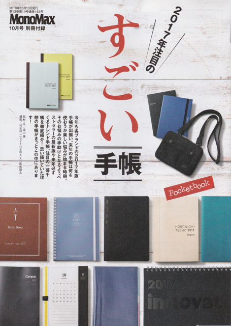 「MonoMax」10月号別冊すごい手帳 2016年