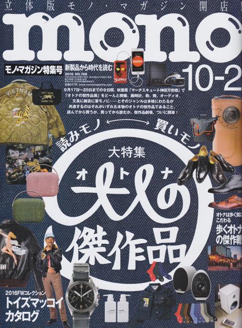 モノ・マガジン 2016年10月号