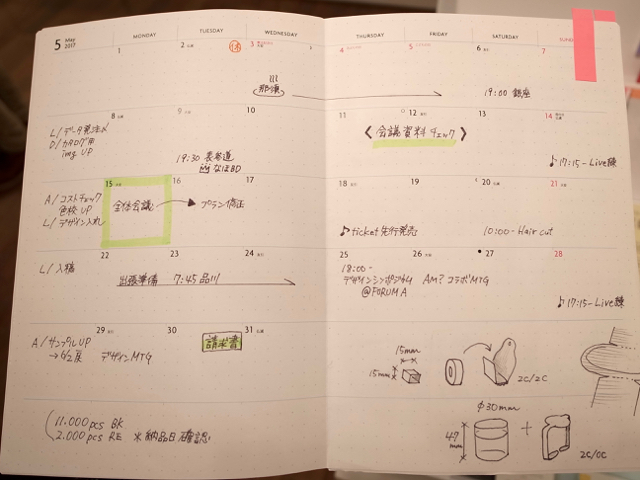 マークス 月間ノート手帳