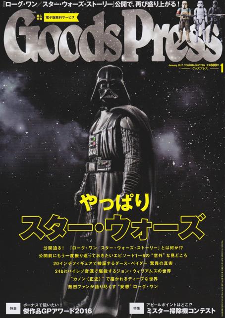 グッズプレス 2017年1月号「傑作品 GP AWARD 2016」