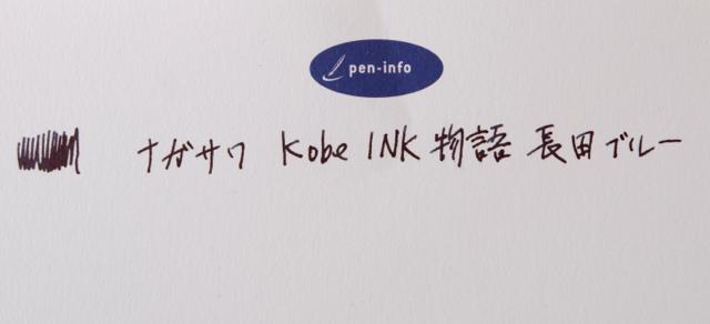 ナガサワ文具センター KOBE INK 物語 長田ブルー