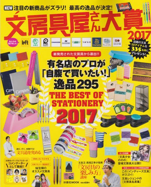 文房具屋さん大賞 2017年