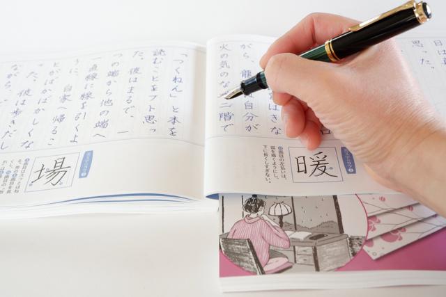なぞり書きで楽しむ 文豪の名作 ペリカンM800