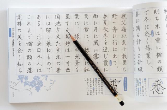 なぞり書きで楽しむ 文豪の名作 トンボ鉛筆 モノ2B