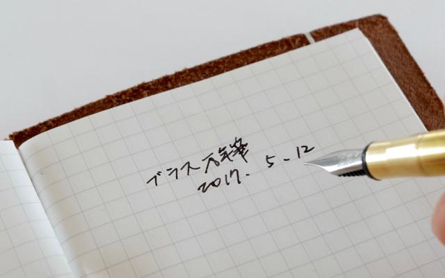 デザインフィル ブラス万年筆