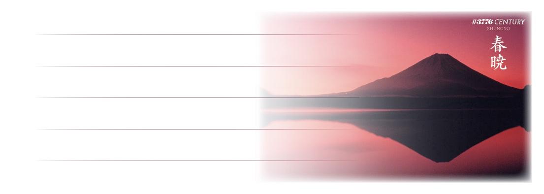 プラチナ万年筆 富士旬景シリーズ #3776センチュリー春暁
