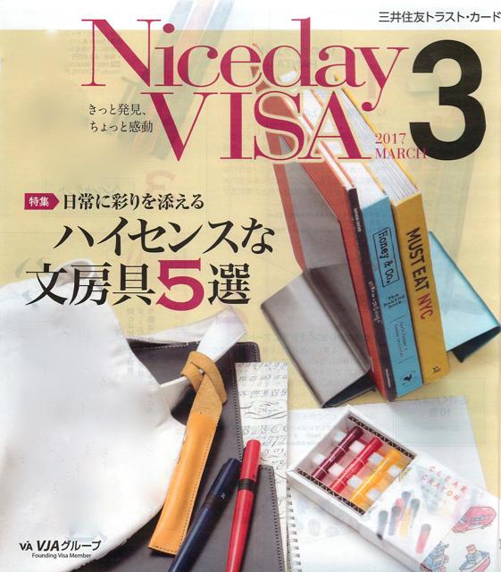 Nicely VISA 2017年3月号