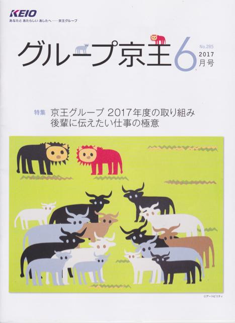 グループ京王 2017年6月号