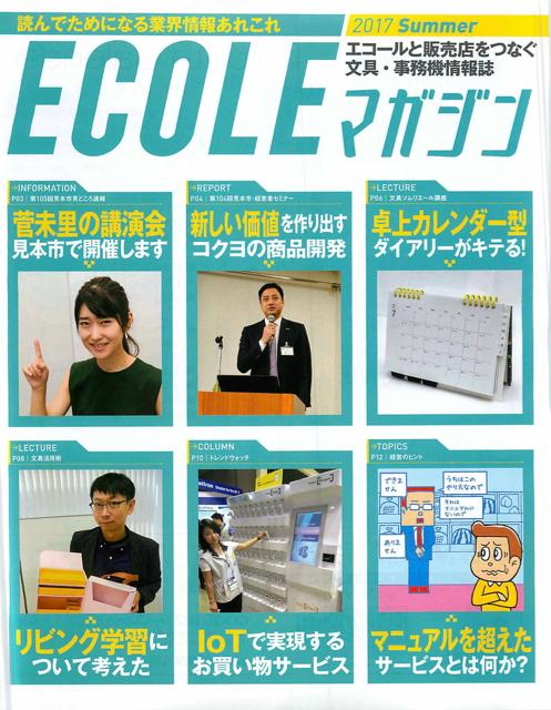エコールマガジン 2017年夏号