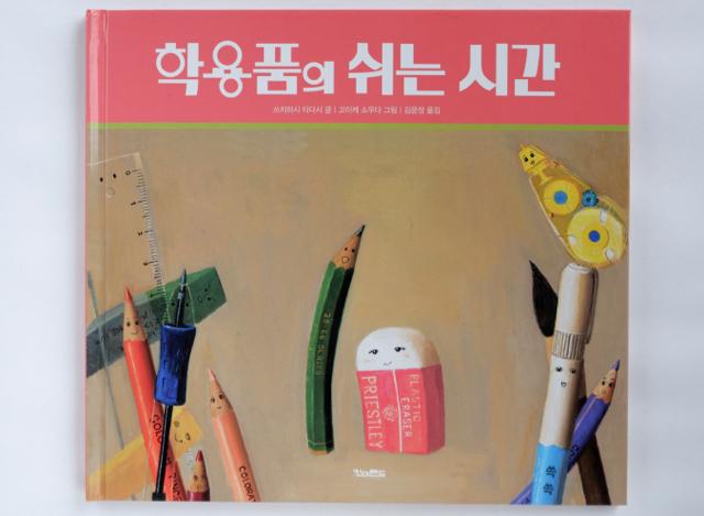文房具のやすみじかん 韓国語版