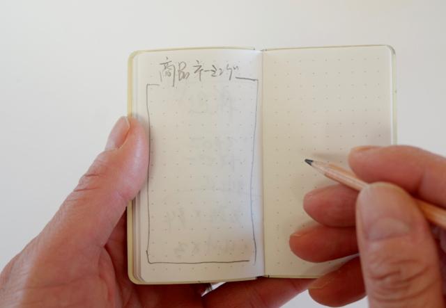 すぐログ 鉛筆付きミニ手帳