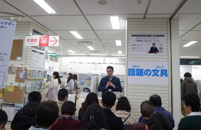 東急ハンズ 名古屋店 トークイベント