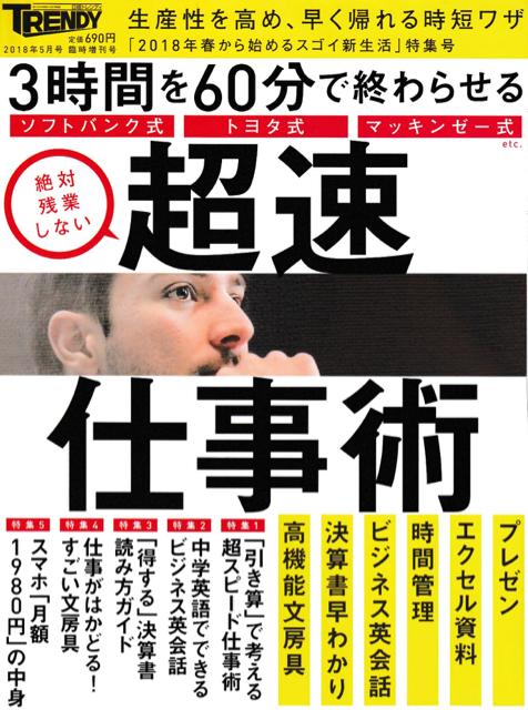 日経トレンディ臨時増刊 超速仕事術