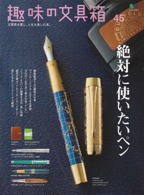 趣味の文具箱_45