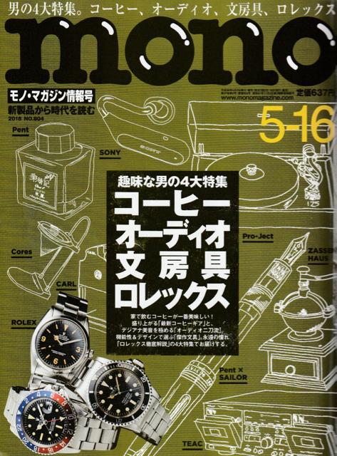 モノ・マガジン 2018年5月号 文房具特集