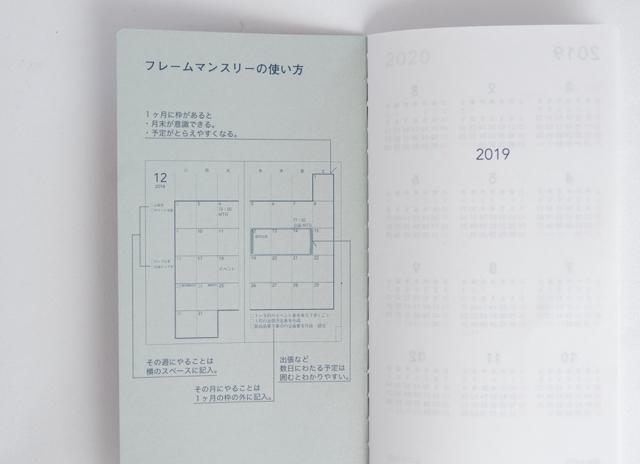 ダイゴー ハンディピック フレームマンスリー手帳 2019年