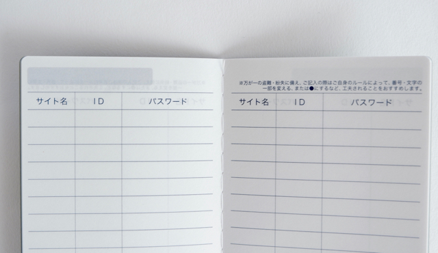 ダイゴー ハンディピック ID・パスワード 手帳