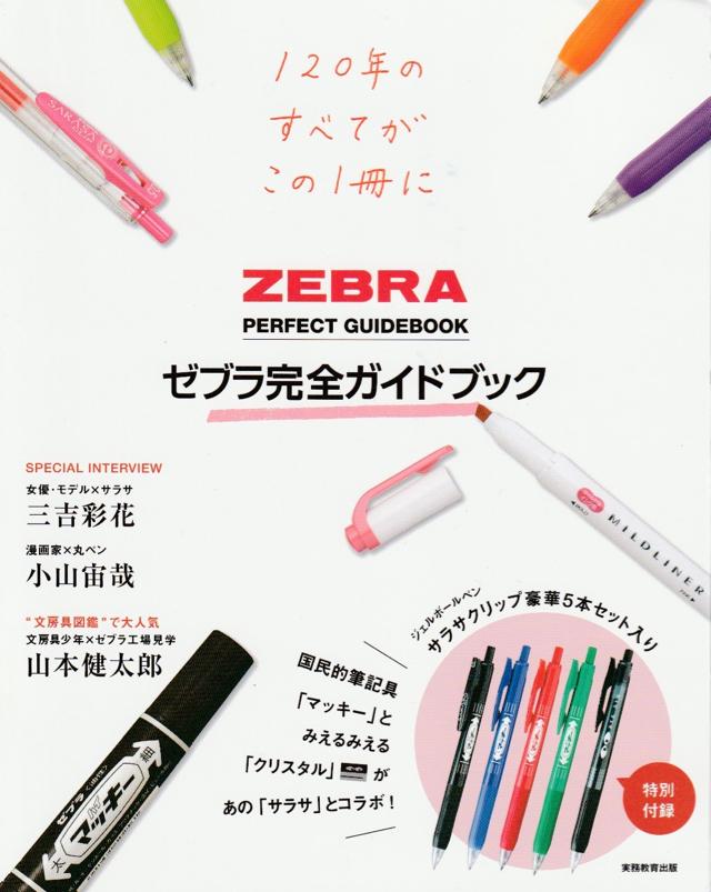 ゼブラ完全ガイドブック
