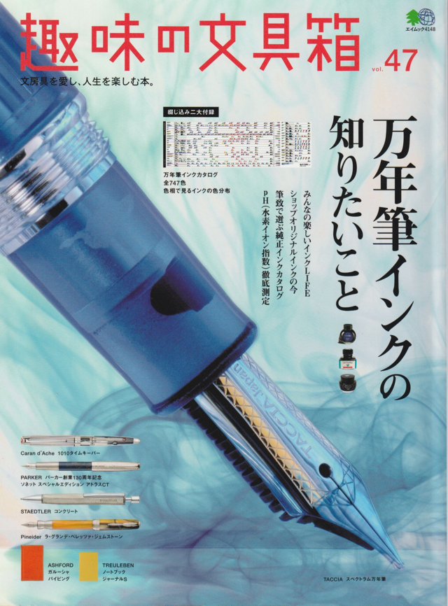 趣味の文具箱 47号