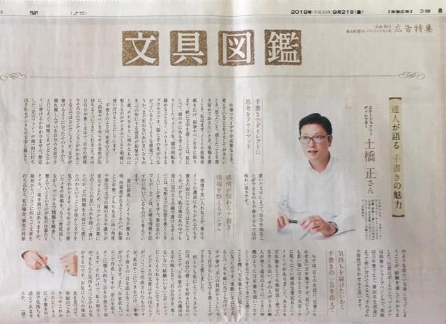 朝日新聞 2018年9月21日