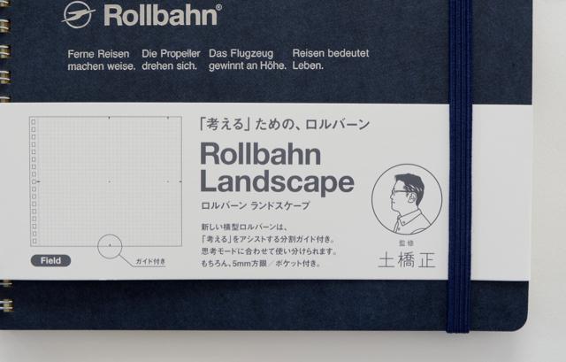 デルフォニックス ロルバーン ランドスケープ 考えるためのロルバーン Landscape