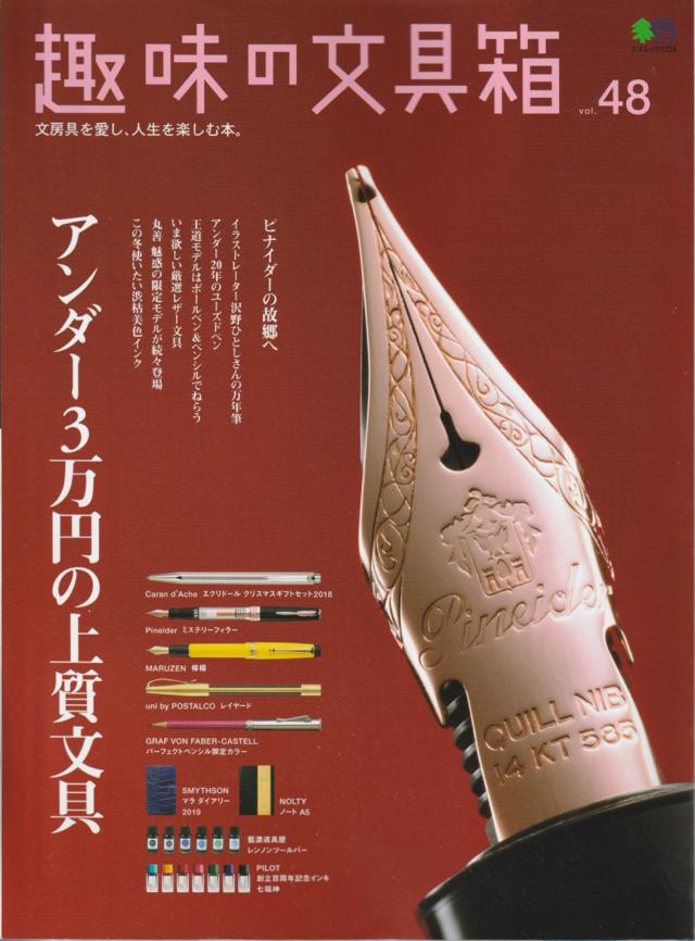 趣味の文具箱 48号