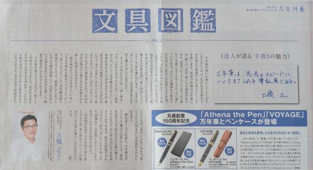 朝日新聞 文具・万年筆図鑑 2019 年3月5日発行