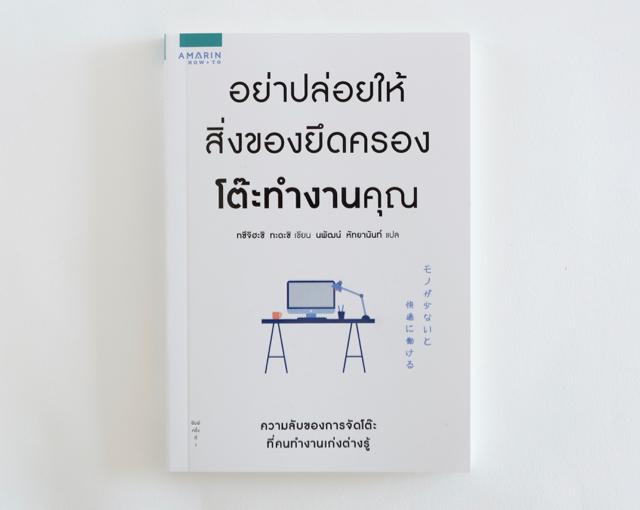 モノが少ないと快適に働ける タイ語版