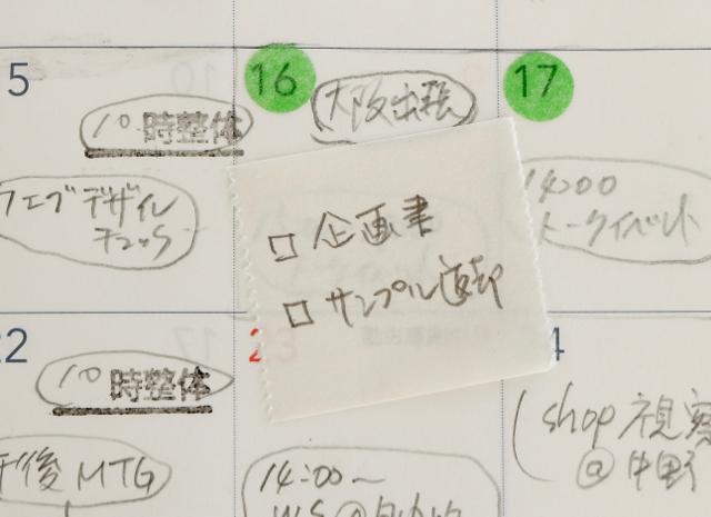 クラフトデザインテクノロジー メモロール