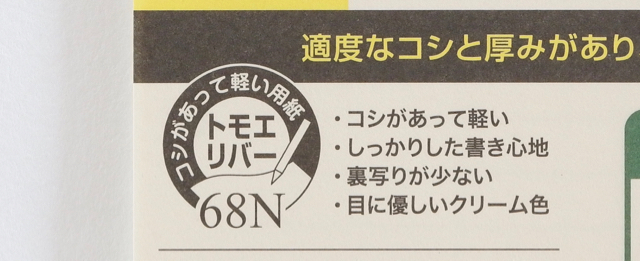 ダ・ヴィンチ リフィル 68N トモエリバー