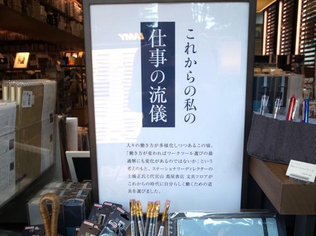代官山蔦屋書店「これからの私の仕事の流儀」コーナー