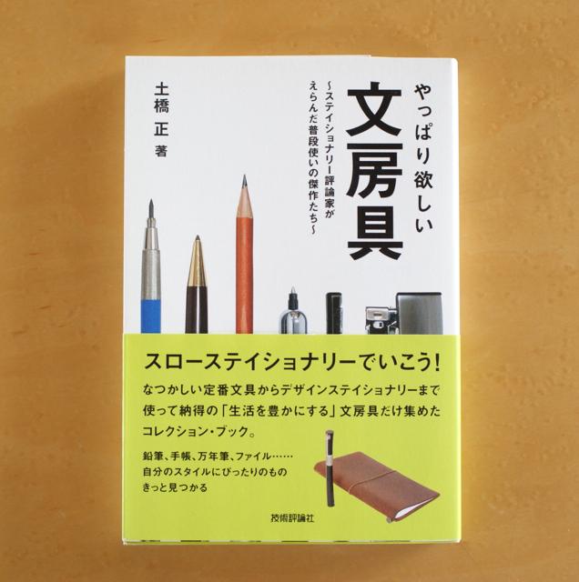 ヤマサキデザインワークス YMSK ペーパーフォルダー タント