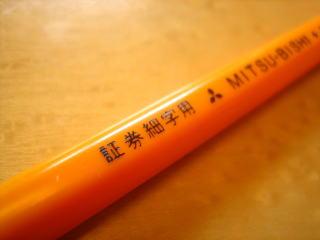 三菱鉛筆 証券細字用ボールペン