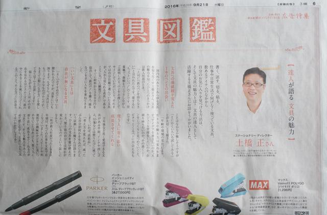 朝日新聞 2016年9月21日 文具特集広告出演