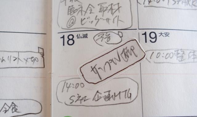 手帳の使い方 2016年 ニチバン タックシール