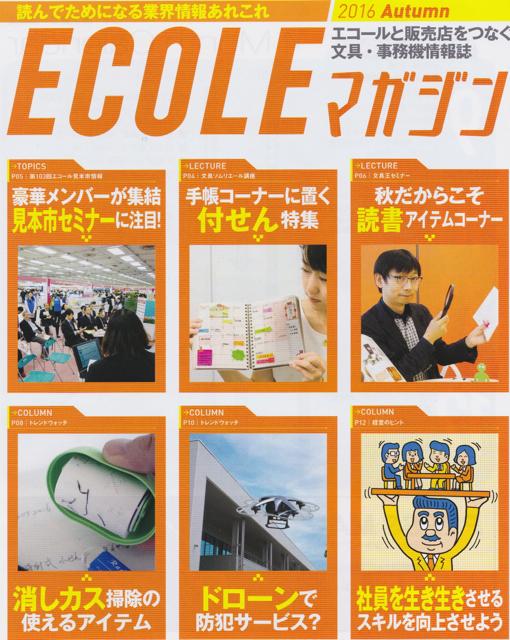 エコールマガジン 2016年秋号